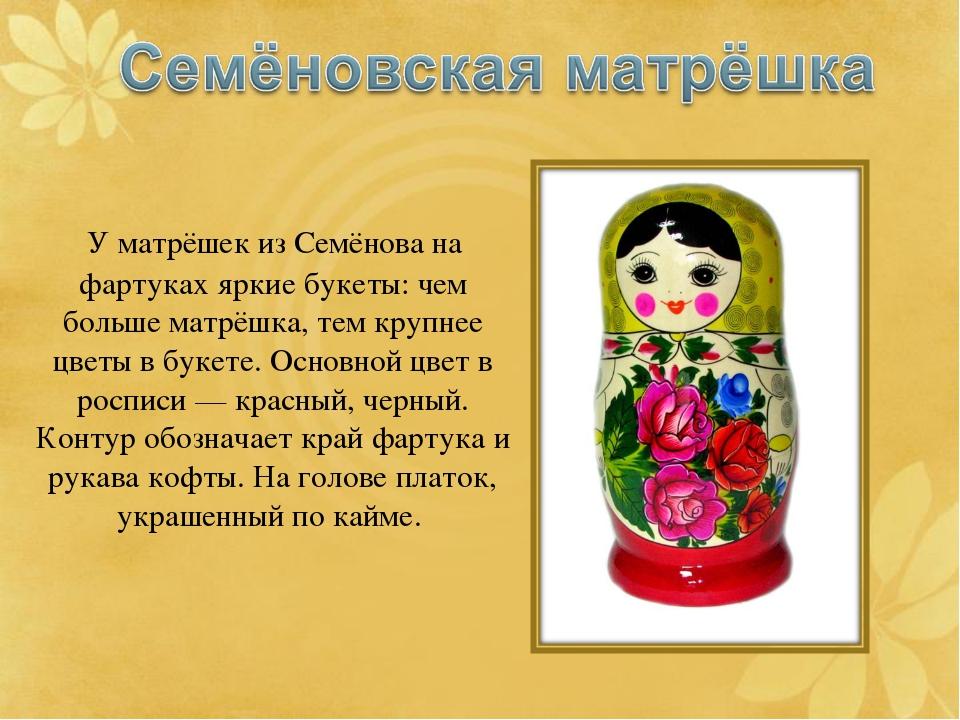 У матрёшек из Семёнова на фартуках яркие букеты: чем больше матрёшка, тем кр...