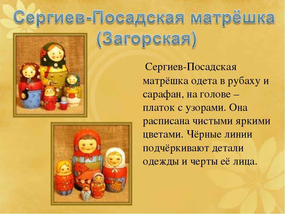 Сергиев-Посадская матрёшка одета в рубаху и сарафан, на голове – платок с уз...