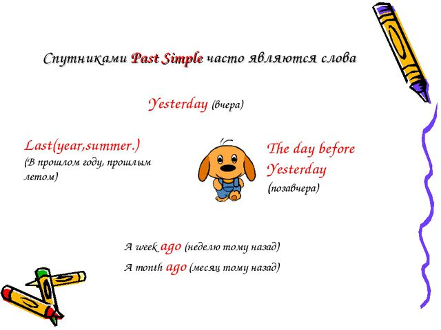 Спутниками Past Simple часто являются слова Yesterday (вчера) The day before...