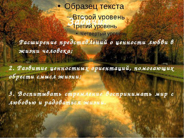 Задачи: Расширение представлений о ценности любви в жизни человека; 2. Разви...