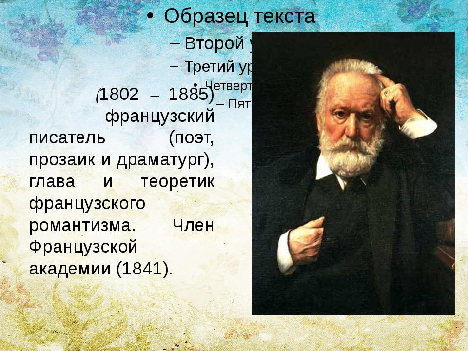 Викто́р Мари́ Гюго́ (1802 – 1885) — французский писатель (поэт, прозаик и др...