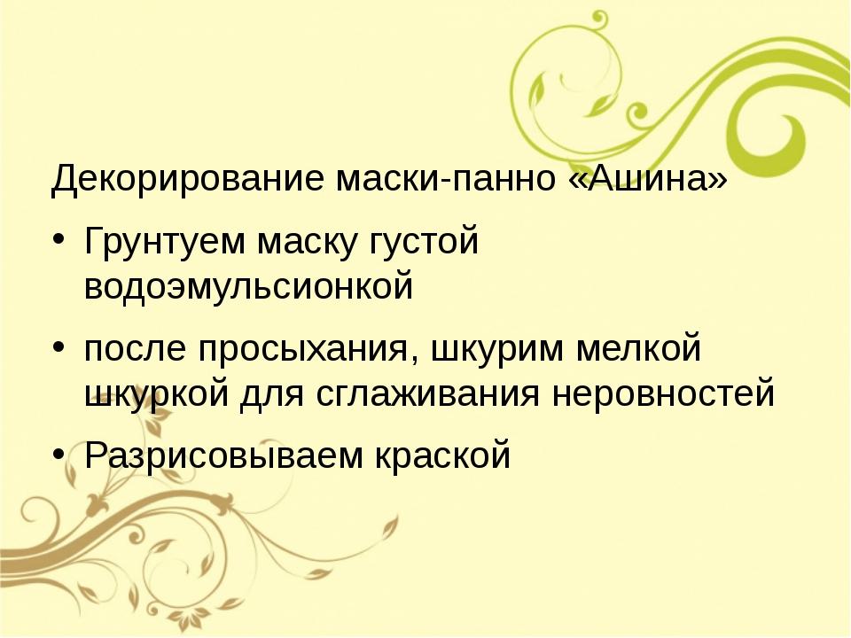 Декорирование маски-панно «Ашина» Грунтуем маску густой водоэмульсионкой посл...