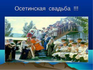Осетинская свадьба !!!