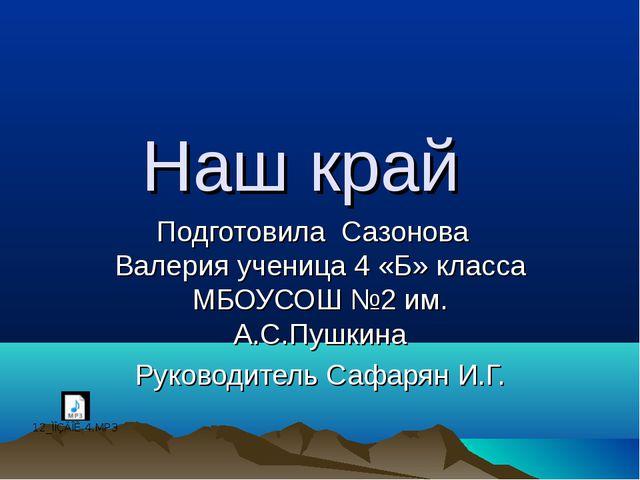 Наш край Подготовила Сазонова Валерия ученица 4 «Б» класса МБОУСОШ №2 им. А.С...