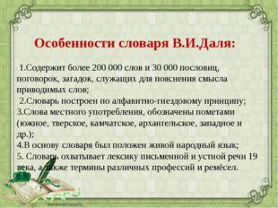 Особенности словаря В.И.Даля: 1.Содержит более 200 000 слов и 30 000 послови