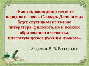 «Как сокровищница меткого народного слова, Словарь Даля всегда будет спутнико