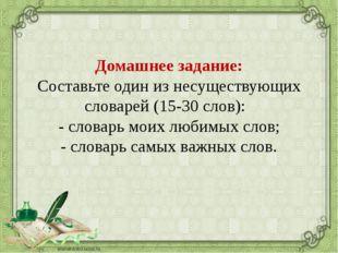 Домашнее задание: Составьте один из несуществующих словарей (15-30 слов): - с