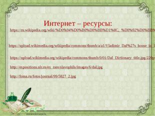 Интернет – ресурсы: https://ru.wikipedia.org/wiki/%D0%94%D0%B0%D0%BB%D1%8C,_