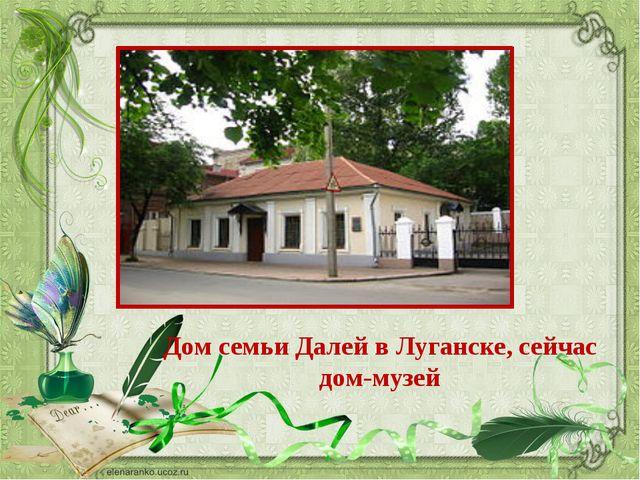 Дом семьи Далей в Луганске, сейчас дом-музей
