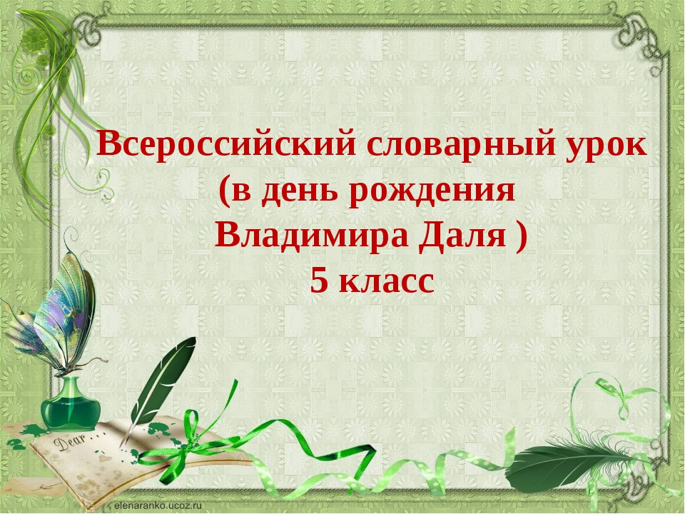 Всероссийский словарный урок (в день рождения Владимира Даля ) 5 класс
