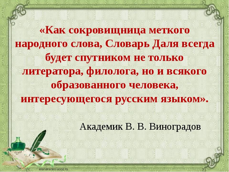 «Как сокровищница меткого народного слова, Словарь Даля всегда будет спутнико...
