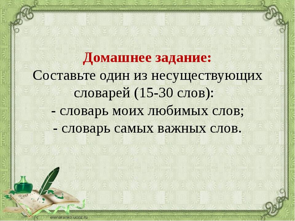 Домашнее задание: Составьте один из несуществующих словарей (15-30 слов): - с...