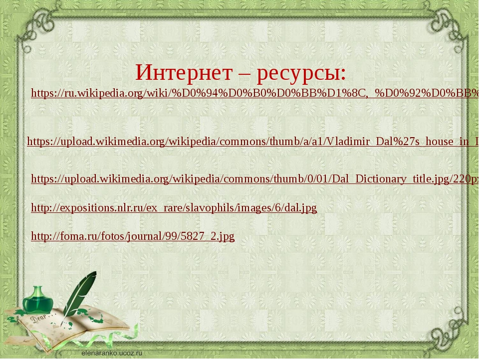 Интернет – ресурсы: https://ru.wikipedia.org/wiki/%D0%94%D0%B0%D0%BB%D1%8C,_...