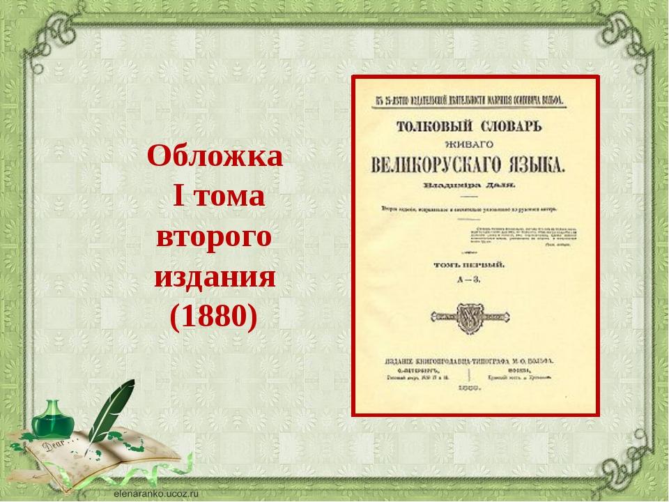 Обложка I тома второго издания (1880)