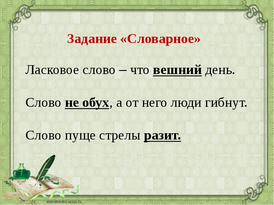 Ласковое слово – что вешний день. Слово не обух, а от него люди гибнут. Слов...