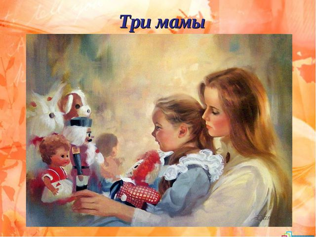 Три мамы