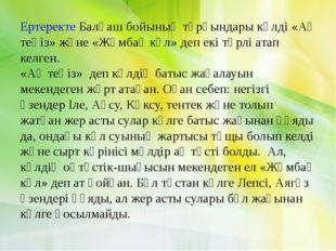 Ертеректе Балқаш бойының тұрғындары көлді «Ақ теңіз» және «Жұмбақ көл» деп ек