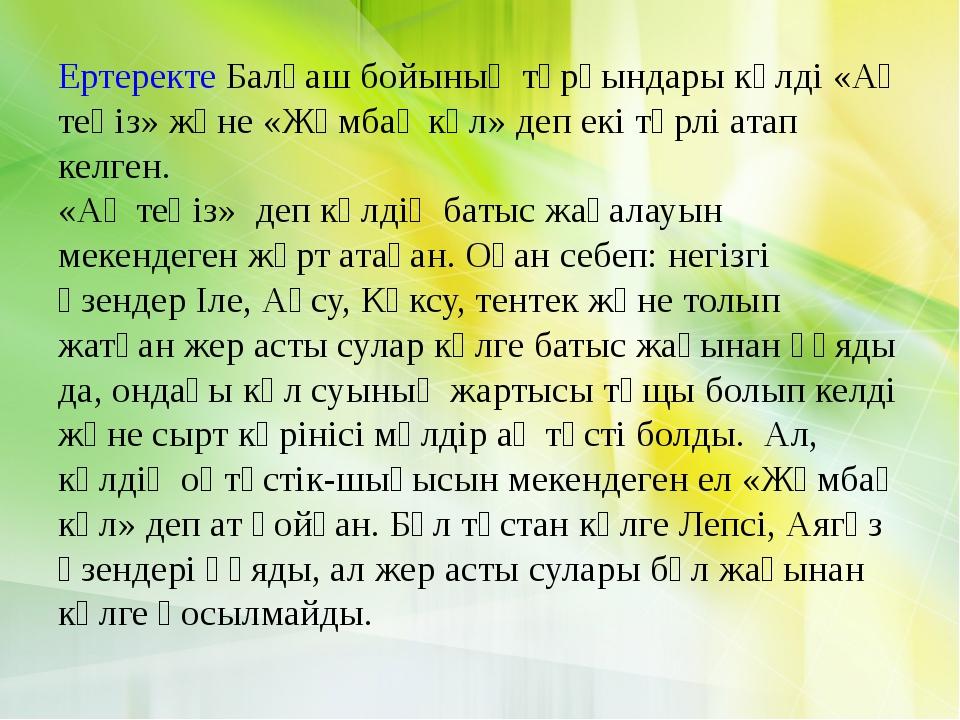 Ертеректе Балқаш бойының тұрғындары көлді «Ақ теңіз» және «Жұмбақ көл» деп ек...