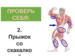 ПРОВЕРЬ СЕБЯ: 2. Прыжок со скакалкой