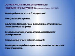 Основные ключевые компетентности современного выпускника ( по рекомендациям Ю