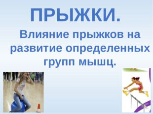 ПРЫЖКИ. Влияние прыжков на развитие определенных групп мышц.