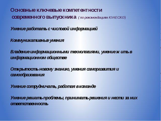 Основные ключевые компетентности современного выпускника ( по рекомендациям Ю...