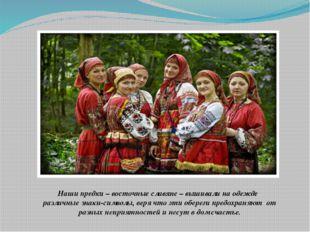 Наши предки – восточные славяне – вышивали на одежде различные знаки-символы,