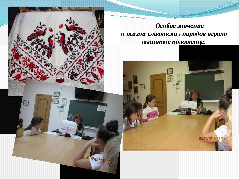Особое значение в жизни славянских народов играло вышитое полотенце.