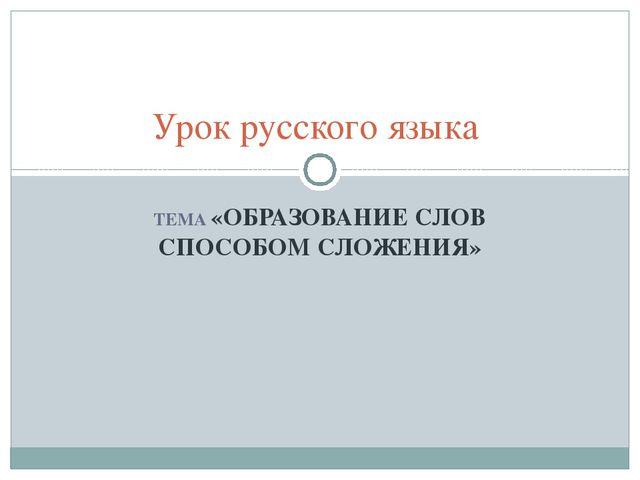 Конспект урока изложения по русскому языку