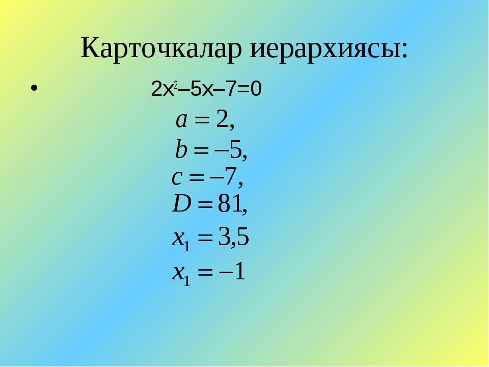 Карточкалар иерархиясы: 2x2–5x–7=0