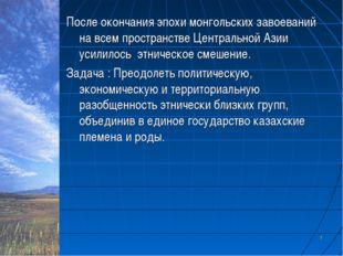 * * После окончания эпохи монгольских завоеваний на всем пространстве Централ