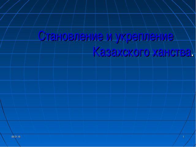 * * Становление и укрепление Казахского ханства.