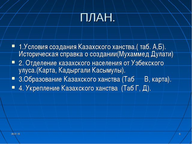 * * ПЛАН. 1.Условия создания Казахского ханства.( таб. А,Б). Историческая спр...