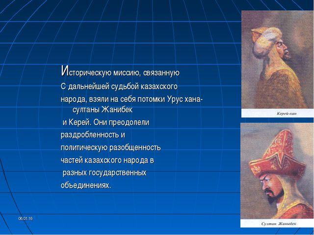 * * Историческую миссию, связанную С дальнейшей судьбой казахского народа, вз...