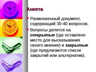 Анкета Размноженный документ, содержащий 30-40 вопросов. Вопросы делятся на о