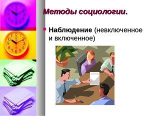 Методы социологии. Наблюдение (невключенное и включенное)
