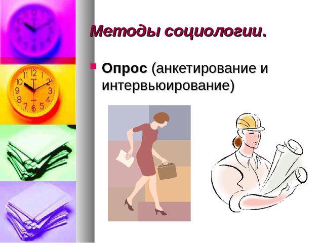 Методы социологии. Опрос (анкетирование и интервьюирование)