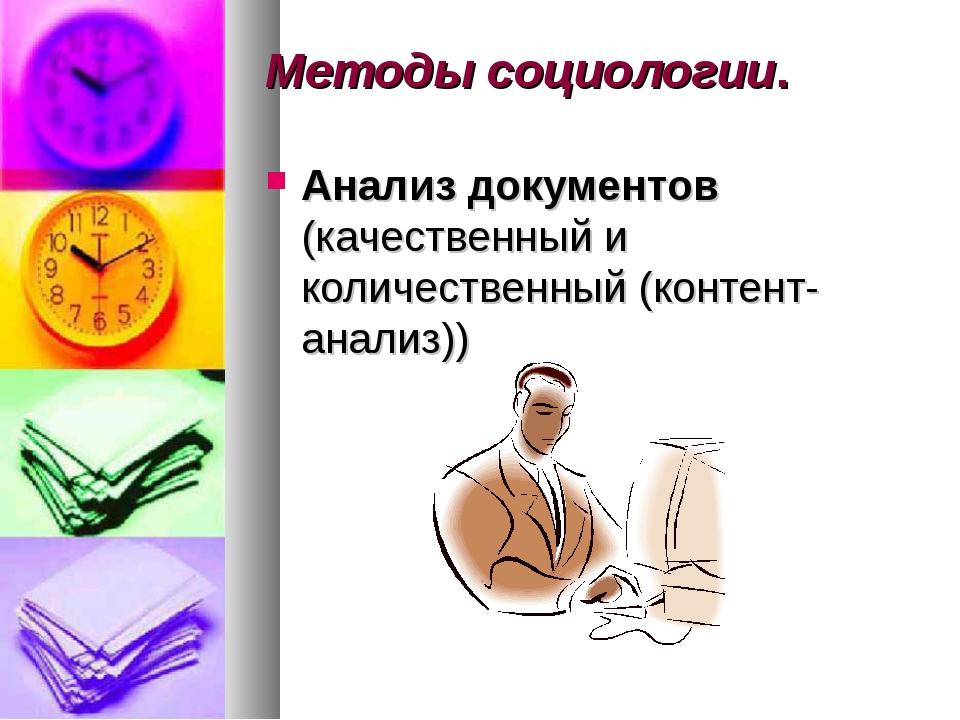 Методы социологии. Анализ документов (качественный и количественный (контент-...