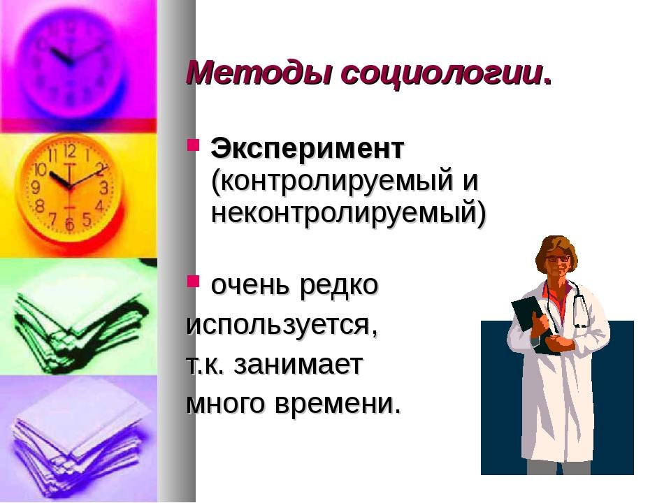 Методы социологии. Эксперимент (контролируемый и неконтролируемый) очень редк...