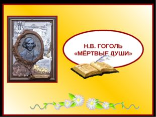 Н.В. ГОГОЛЬ «МЁРТВЫЕ ДУШИ»