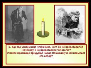 Как мы узнаём имя Плюшкина, хотя он не представился Чичикову и не представлен