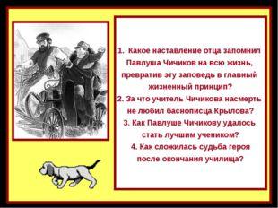 Какое наставление отца запомнил Павлуша Чичиков на всю жизнь, превратив эту з