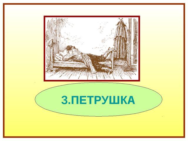 3.ПЕТРУШКА