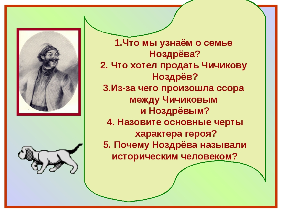 1.Что мы узнаём о семье Ноздрёва? 2. Что хотел продать Чичикову Ноздрёв? 3.Из...
