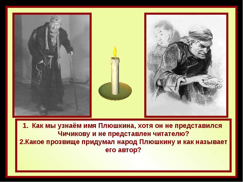 Как мы узнаём имя Плюшкина, хотя он не представился Чичикову и не представлен...