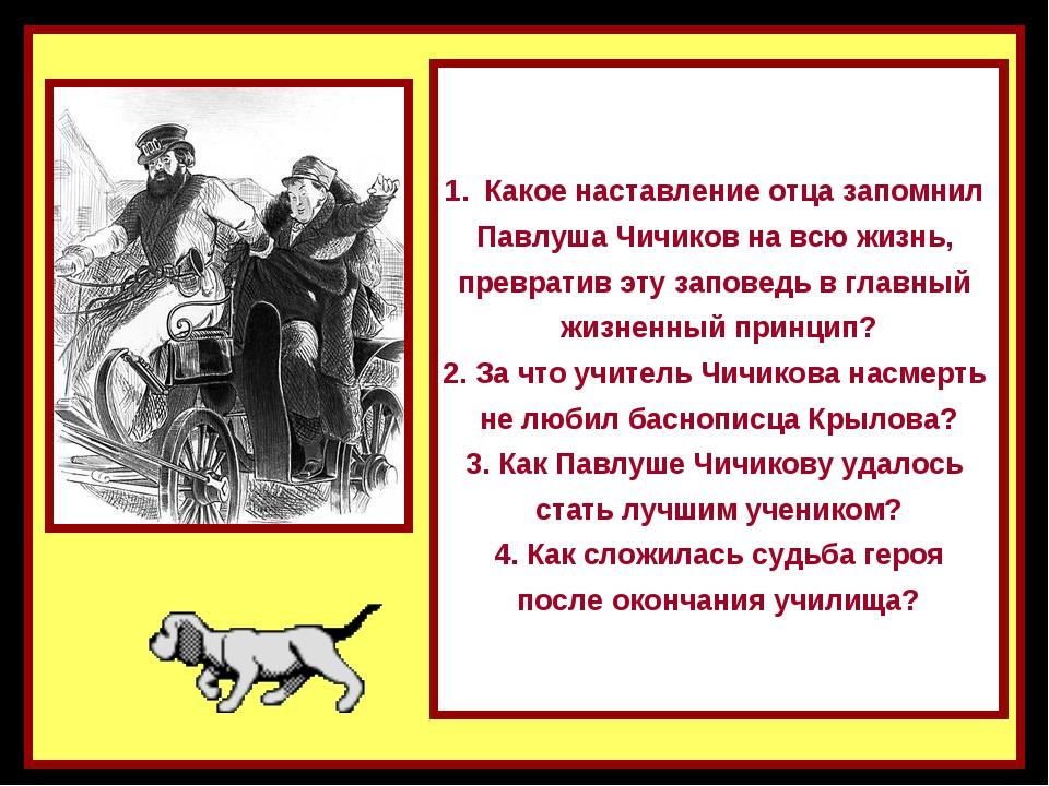 Какое наставление отца запомнил Павлуша Чичиков на всю жизнь, превратив эту з...