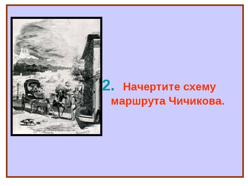 2. Начертите схему маршрута Чичикова.