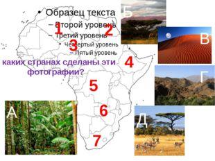 6 4 7 3 5 2 1 А Б В Г Д В каких странах сделаны эти фотографии?