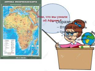 Итак, что мы узнали об Африке ?