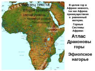 В целом гор в Африке немного, так как Африка преимущественно равнинный матери